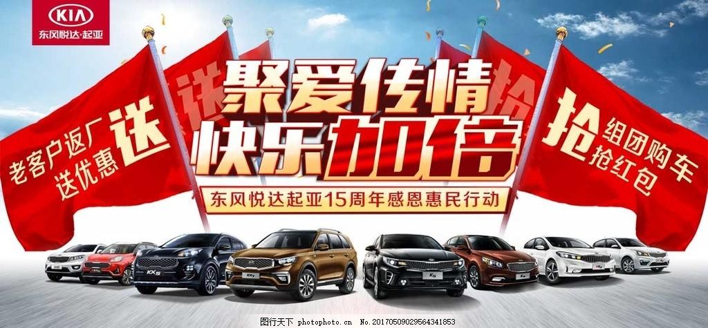卖车 新车 二手车 贷款买车 汽车宣传单 suv汽车 买车海报 汽车展