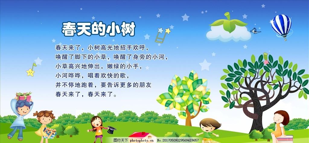 幼儿园卡通展板海报 幼儿园 文化墙 校园文化 卡通树 智慧 小朋友