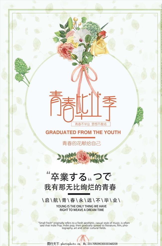 小清新手绘青春毕业季海报 同学 同学录 青春海报 水彩 插画 花朵