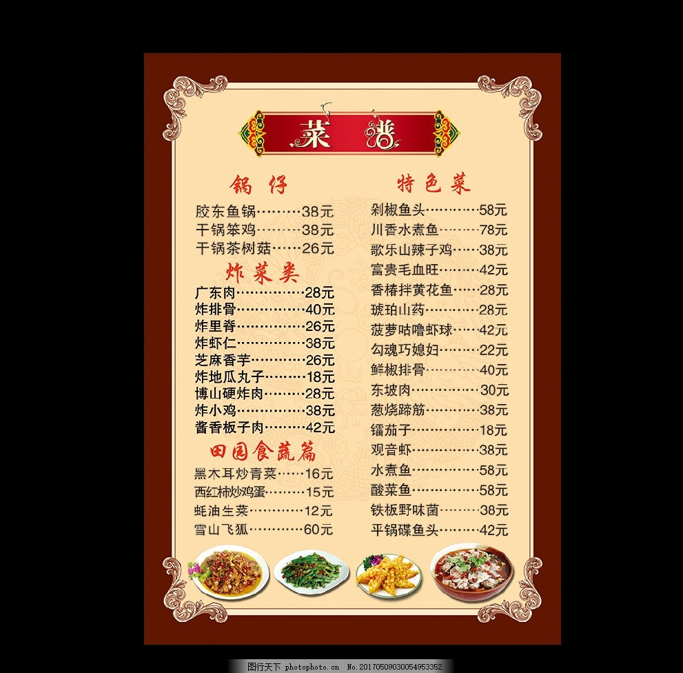 食堂菜单 菜牌 餐饮 饮食 背景 火锅菜单 点菜单 菜单背景 西餐菜单