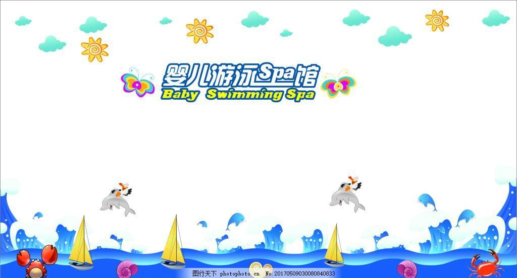 婴儿游泳馆 蓝色墙贴宣传活动模