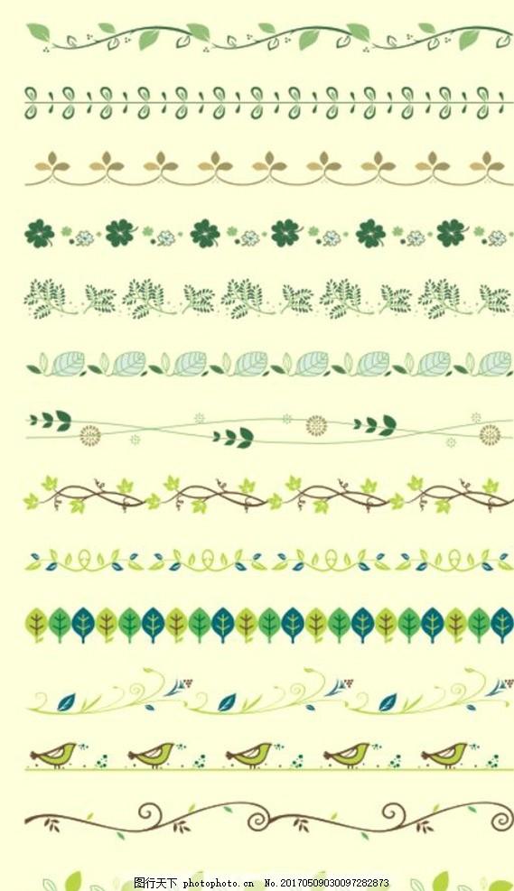 花边 分割线 树叶分割线 花纹 绿色分割线 绿色花边 小清新花边 小