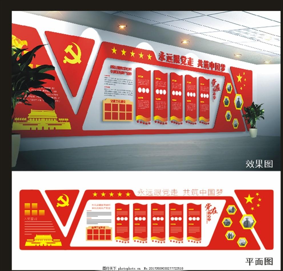 党建主题墙 党建 主题墙 展板 办公室 展厅 党建文化策划 设计 广告