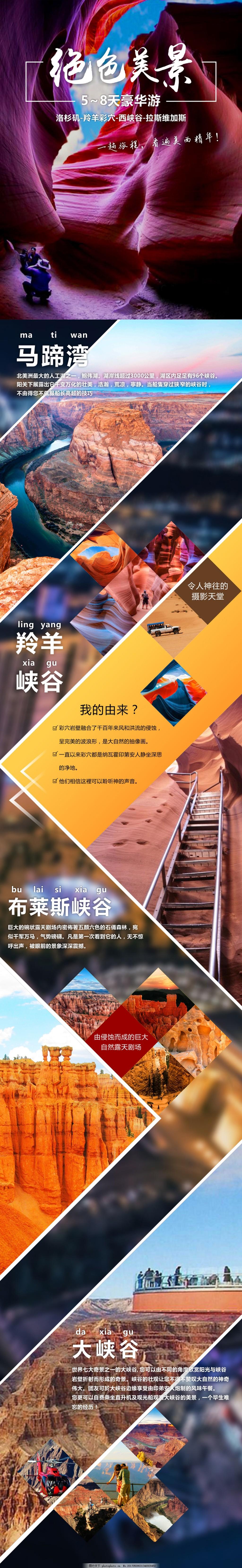 美国羚羊峡谷淘宝详情页 美国旅游淘宝详情页