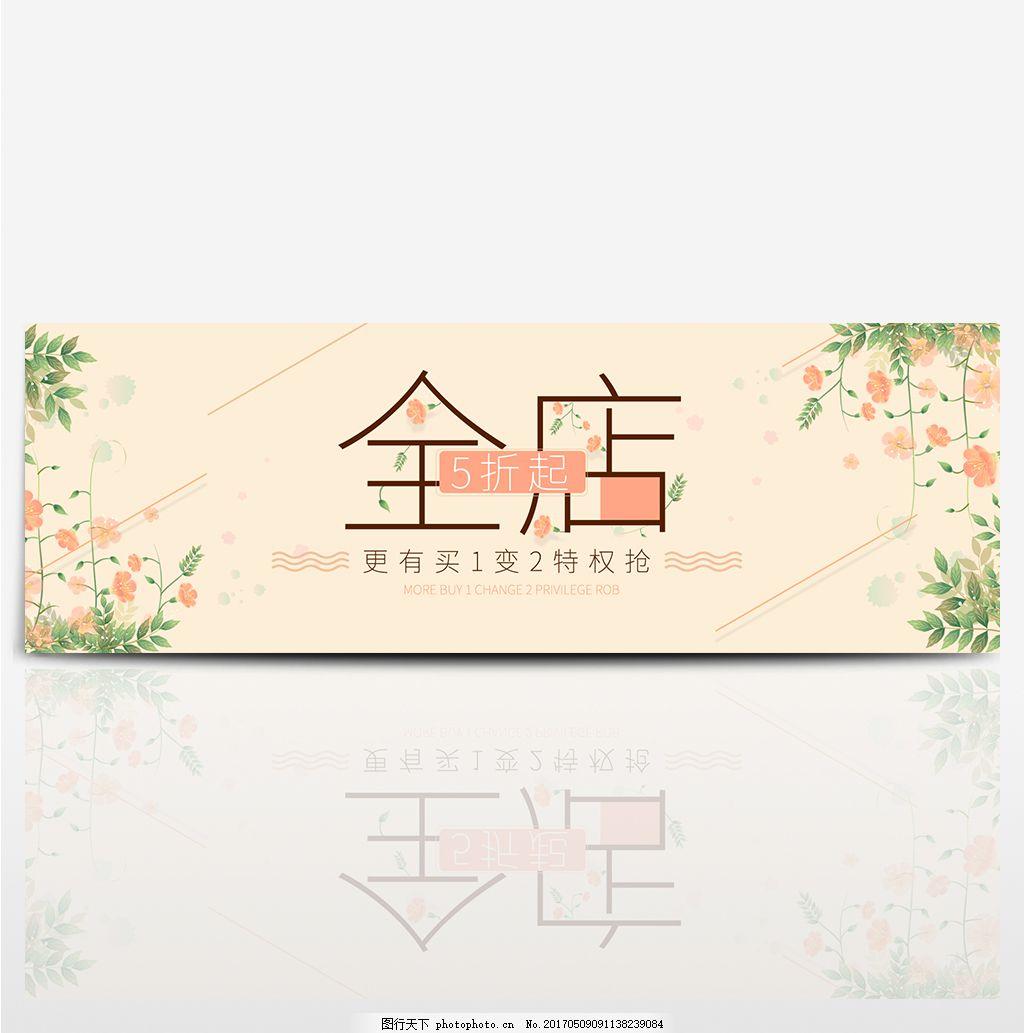 淘宝京东618大促海报小清新banner图片