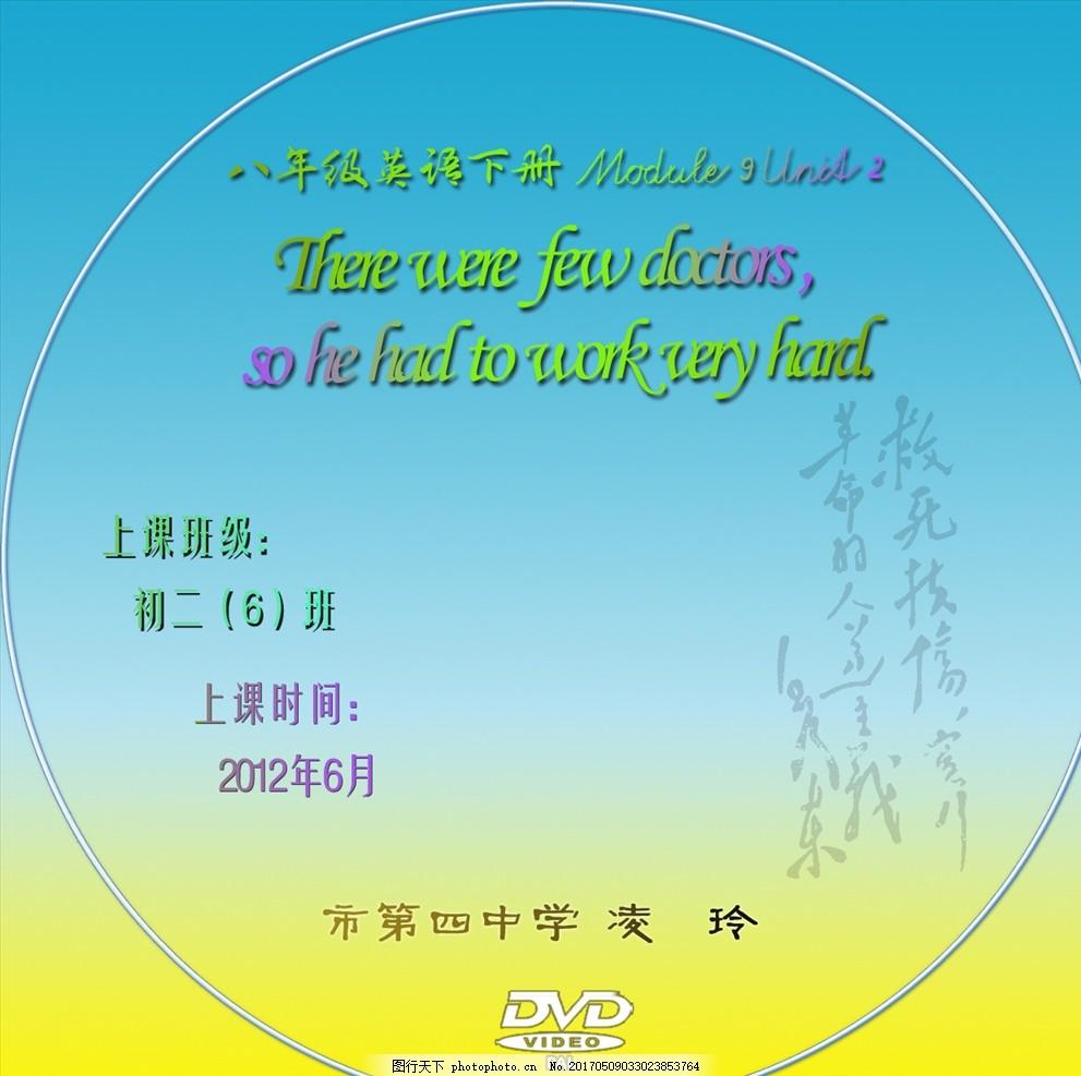 英语课例光盘封面