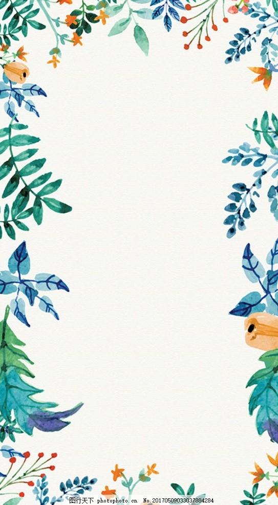 画面底图 食品背景图 水彩手绘素材 水果花卉植物 海报底图 画册封面