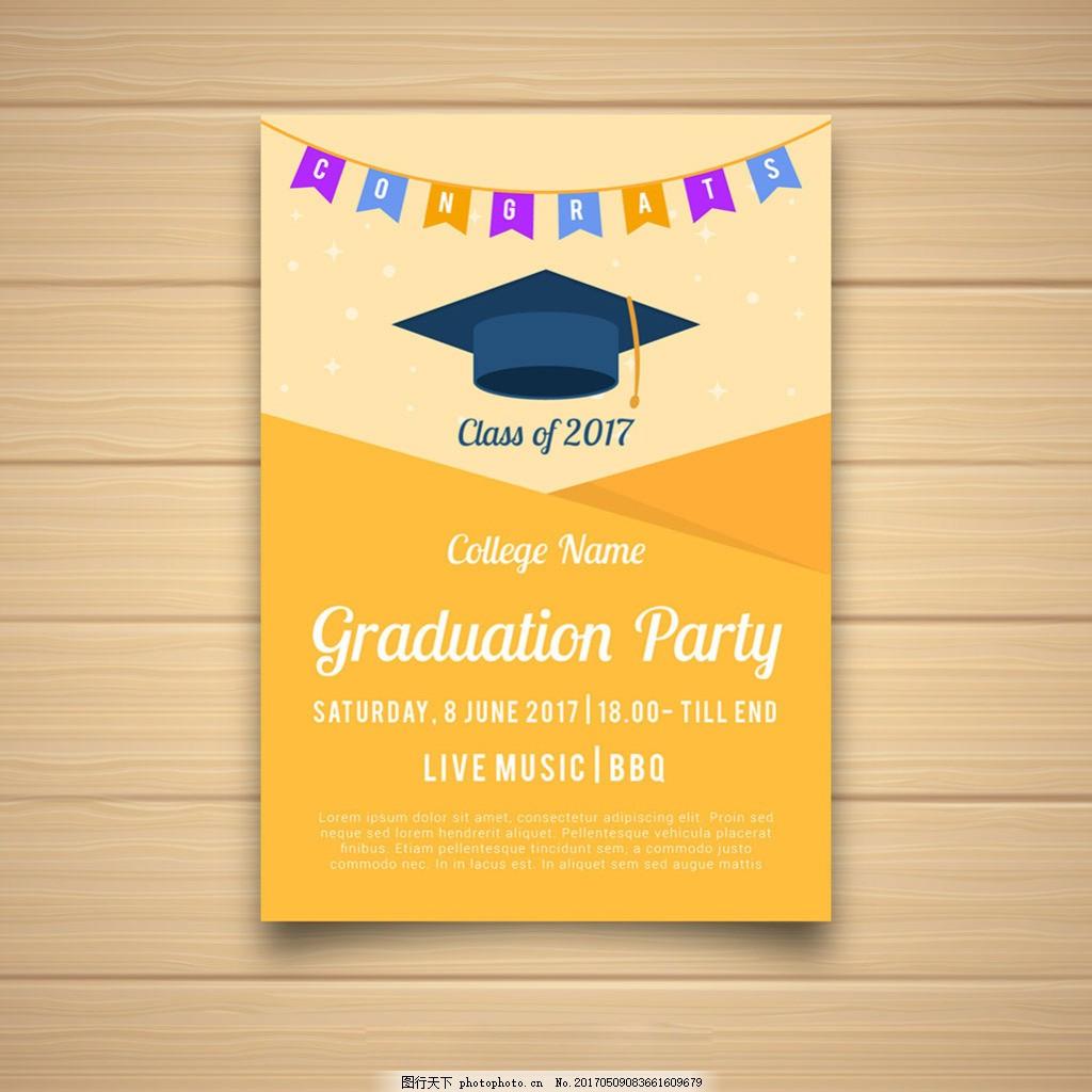 橙色几何图形大学毕业派对小册子模板