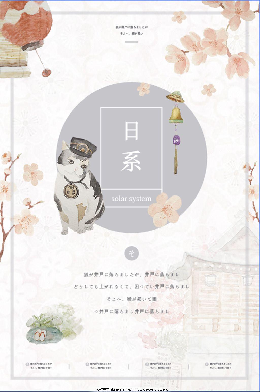日系小清新展板 日系 展板 樱花手绘 房屋手绘 猫咪手绘 小清新 风铃