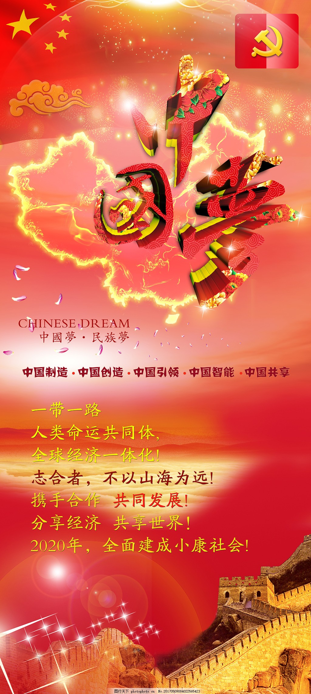 中国梦我们的梦展架 一带一路门型展架 人类命运共同体红色展架 红色