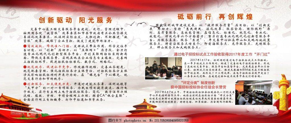 红色中国风企业文化商业展板海报背景设计 建党 天安门 华表 天坛