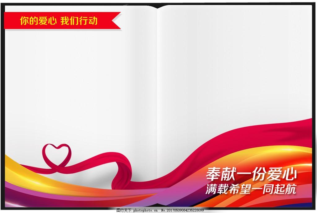 爱心图书馆 爱心 丝带 ppt 书本 创意 psd 七彩 背景 底纹 奉献 保险图片