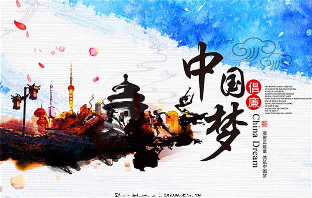 中国梦海报展板 水墨 明珠塔 天坛 灯笼 飘落的花瓣 水墨晕染