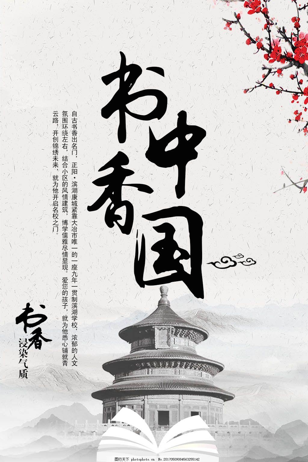 书香中国读书宣传海报我的读书梦