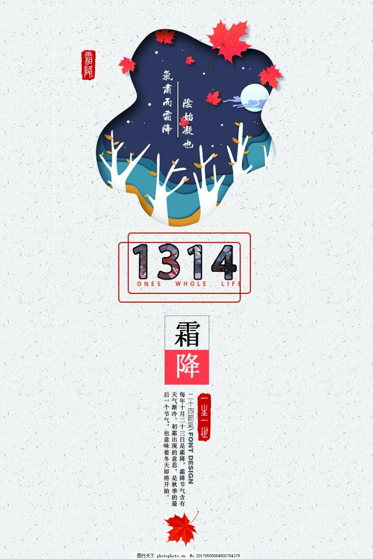 小清新霜降海报 红酒贴标 包装 系列主题海报图片