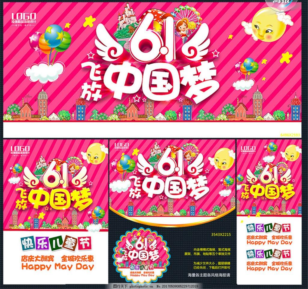 61中国梦海报psd素材 儿童天地 幼儿园 儿童 快乐成长 儿童节快乐