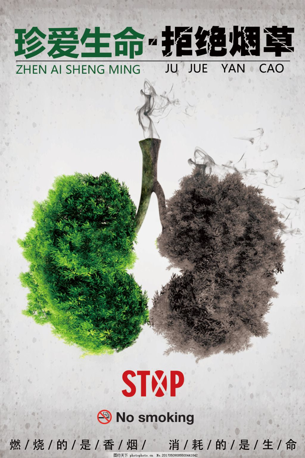 公益广告戒烟 戒烟海报 烟草 大树 伤肺图片