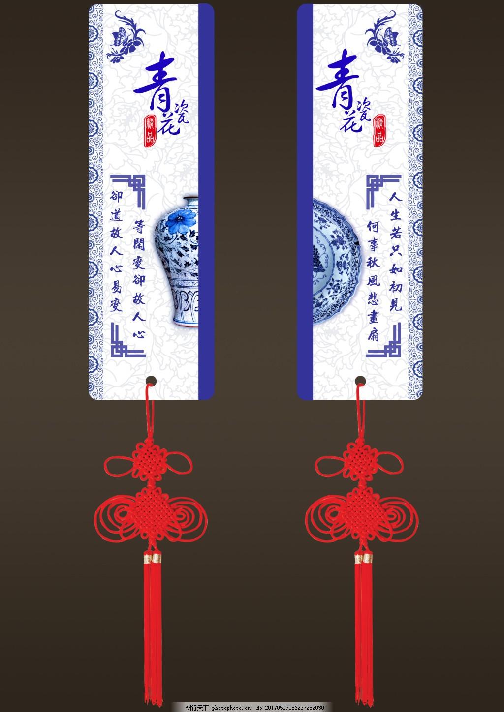 青花书签 中国风 青花瓷 青花 图案 中国结 青花边框 瓷器 青花瓷器