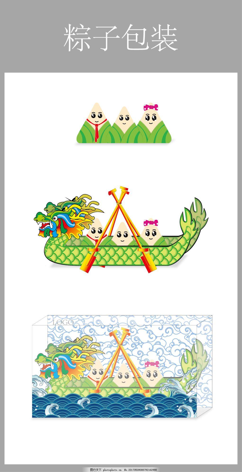 创意粽子包装设计免费下载 龙舟 粽子包装 端午节赛龙舟 五月五 ai 包
