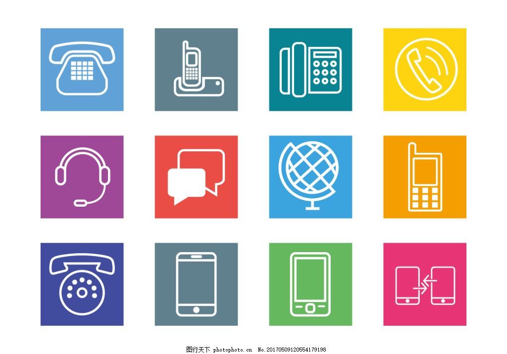手机图标 手机 电话 电话图标 图标 图标设计 矢量素材 耳机 地球仪