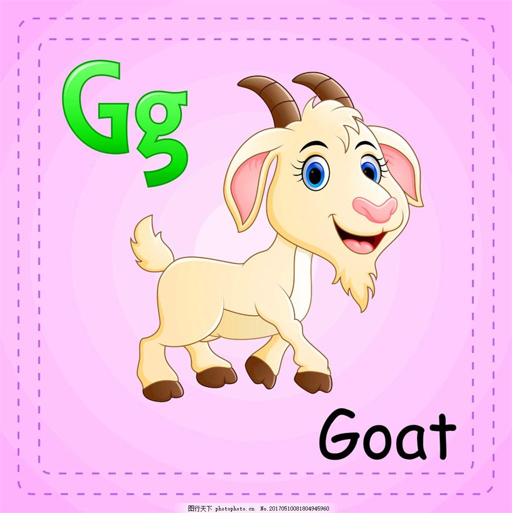 卡通 可爱 eps 素材免费下载 矢量 插画 山羊 英语单词 卡通动物