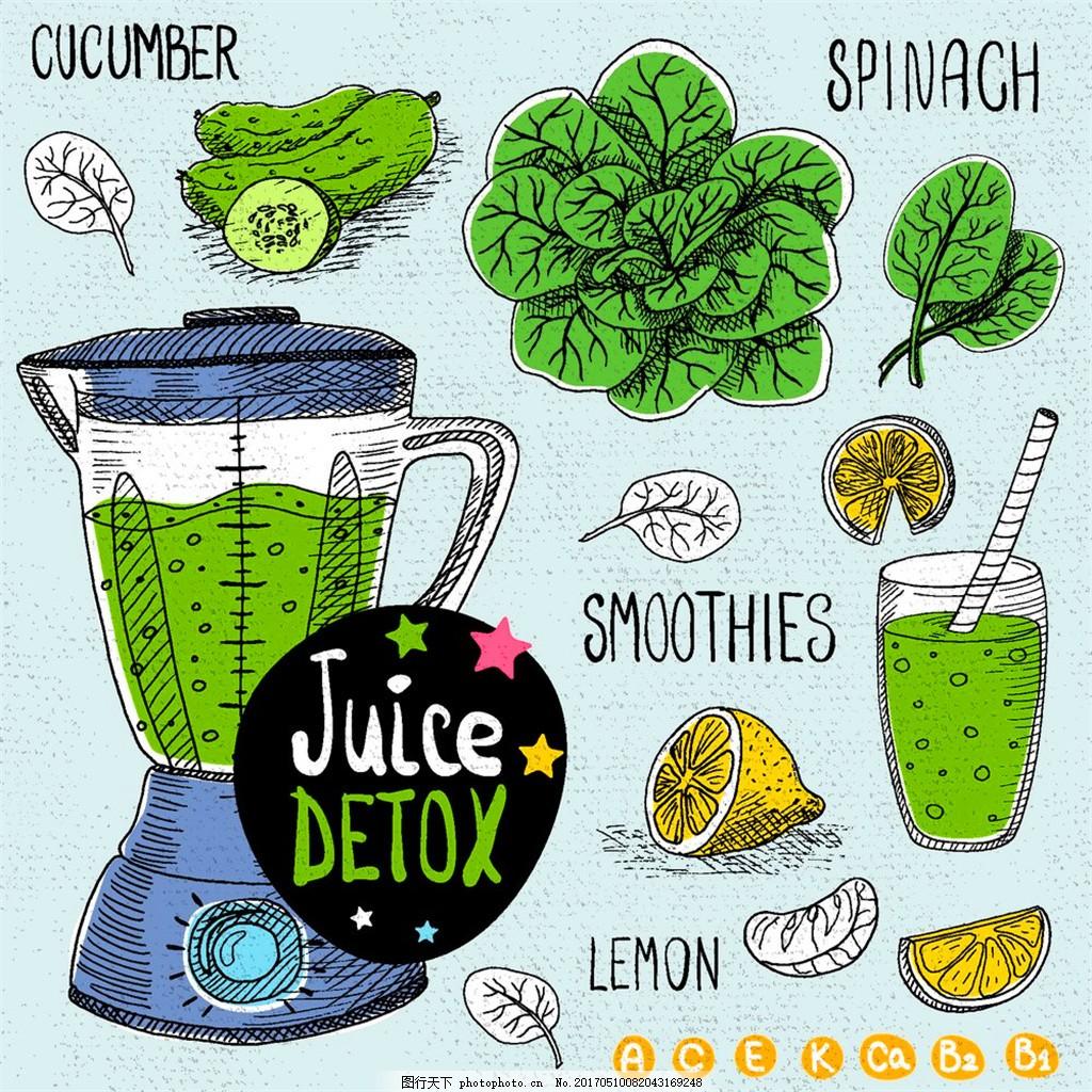 卡通蔬菜汁 卡通 可爱 eps 素材免费下载 矢量 插画 蔬菜 饮料 榨汁机