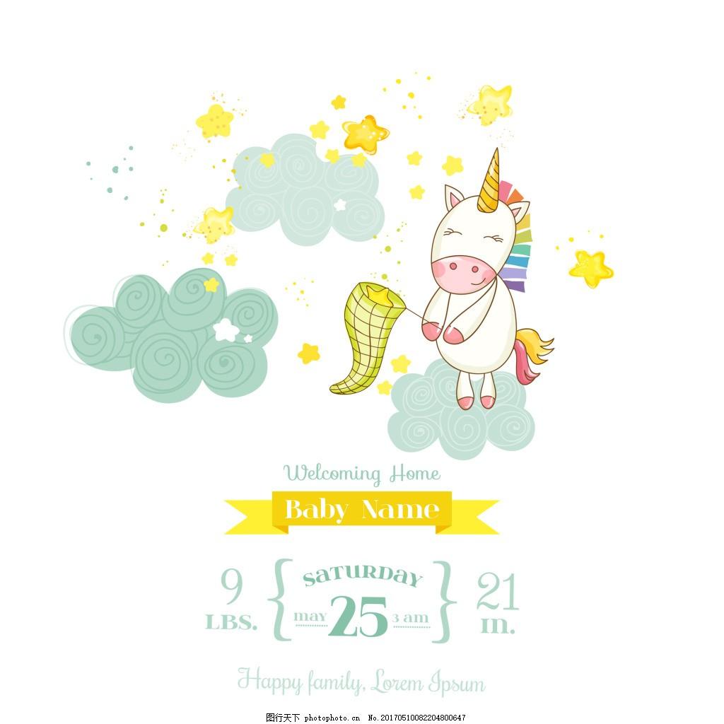 云朵 彩虹 满月 邀请 卡片 装饰 矢量 素材 彩色 儿童 母婴