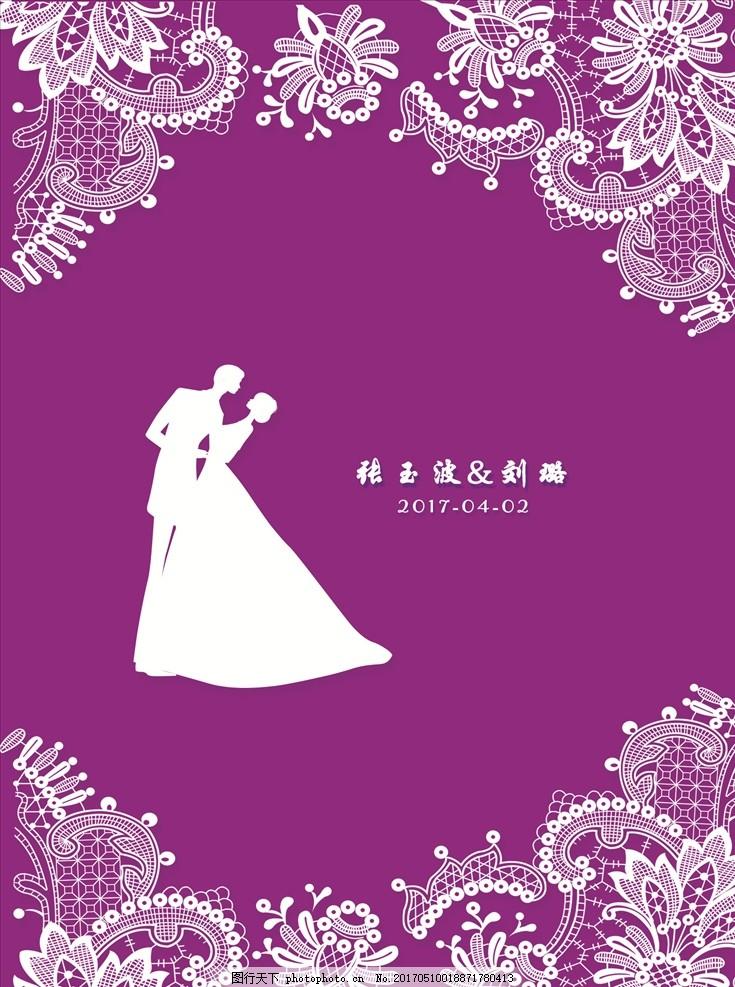 紫色背景婚礼签到台 婚礼签到台 紫色背景 白色花 结婚签到台 婚宴