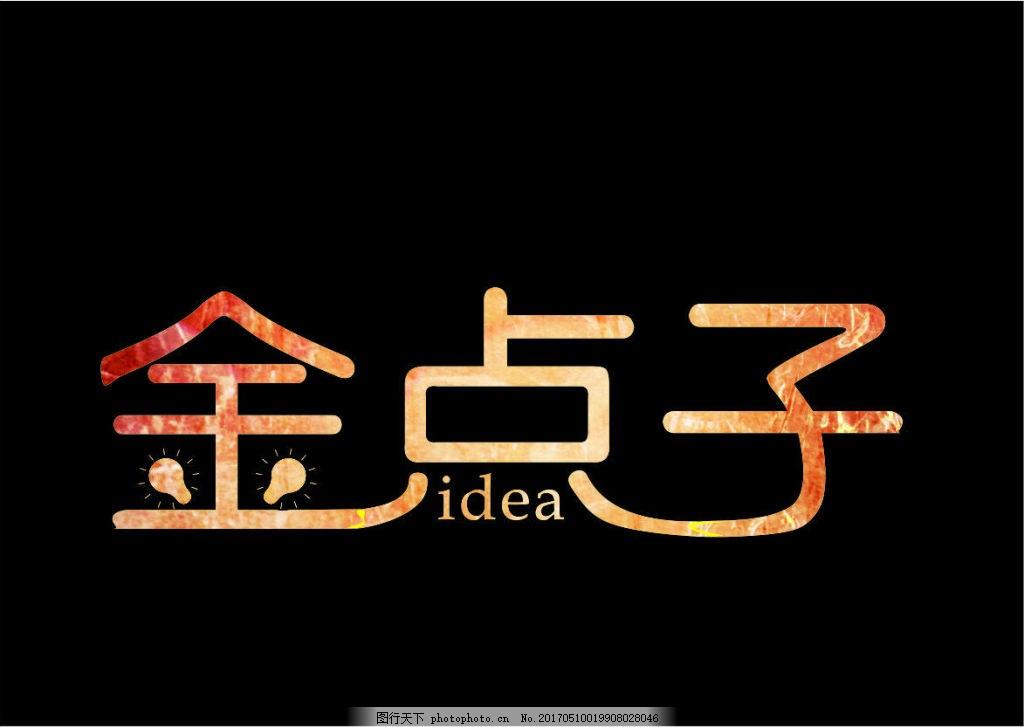 logo字体广告设计