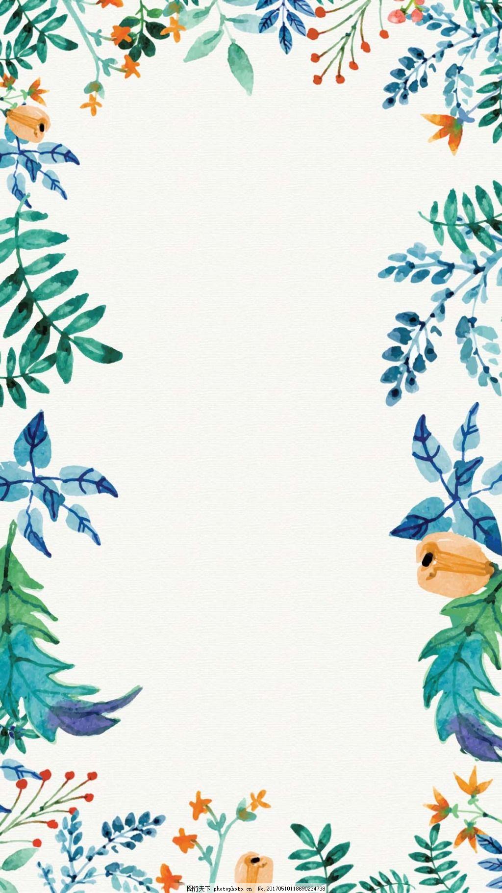小清新水彩植物h5背景