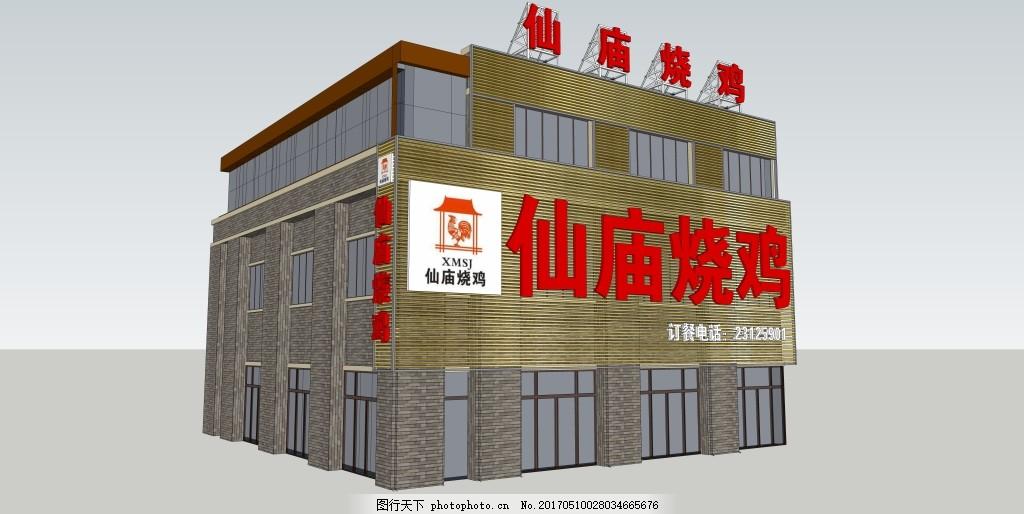 仙庙烧鸡效果图 外立面设计 外立面效果图设计 楼顶大字 钢结构 店招
