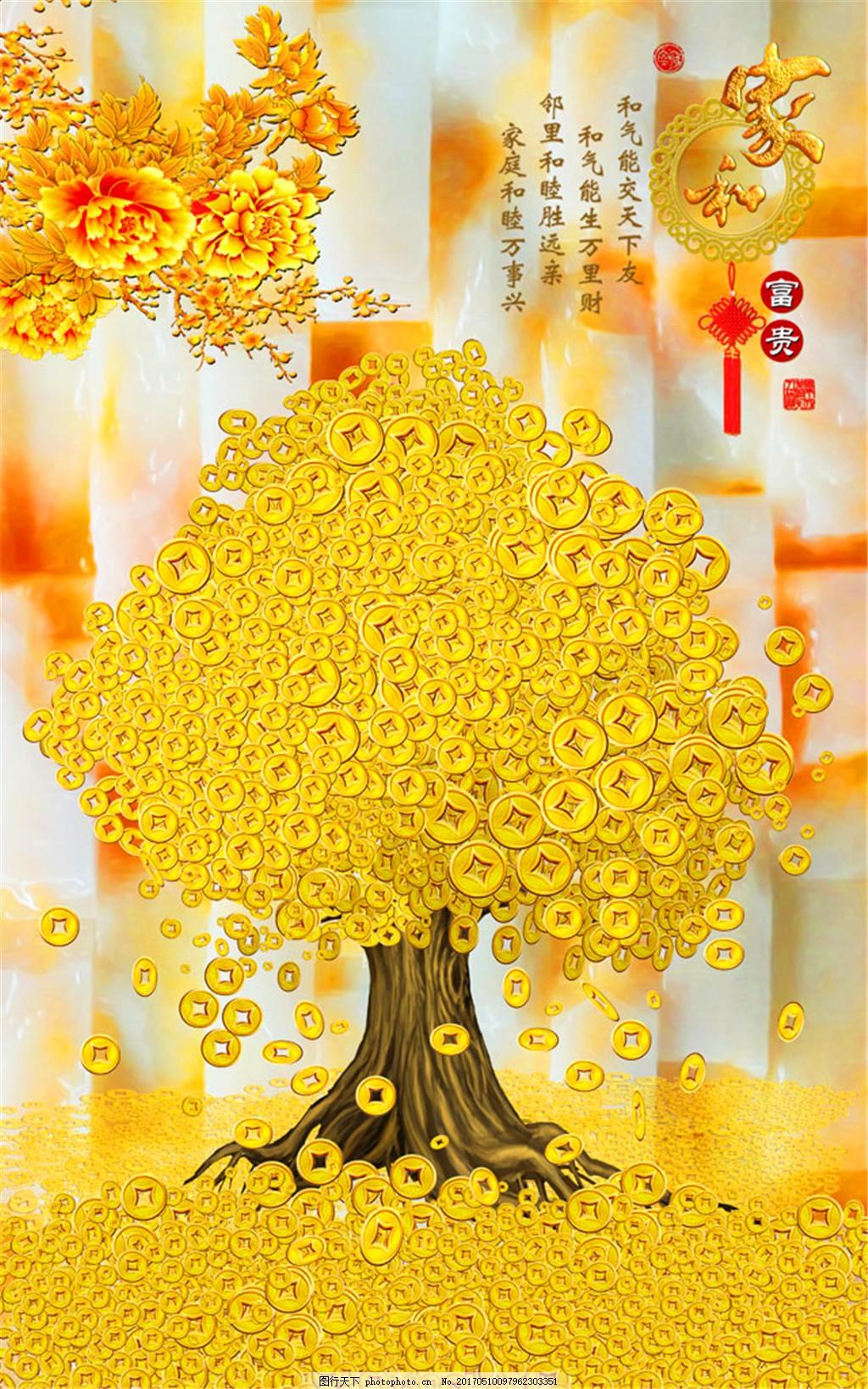 摇钱树装饰画图片