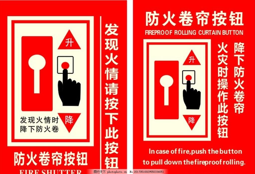 防火卷帘按钮
