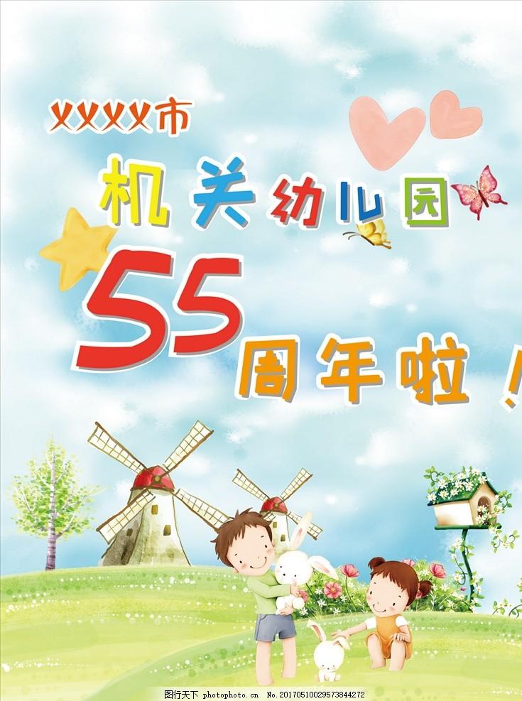 幼儿园周年海报 卡通 儿童 动物 蓝天