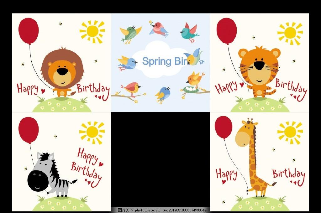 卡通动物 卡通长颈鹿 卡通狮子 卡通城堡 卡通小鸟 卡通素材 幼儿园