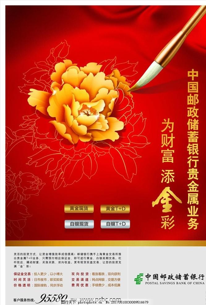 邮储银行贵金属理财海报模板
