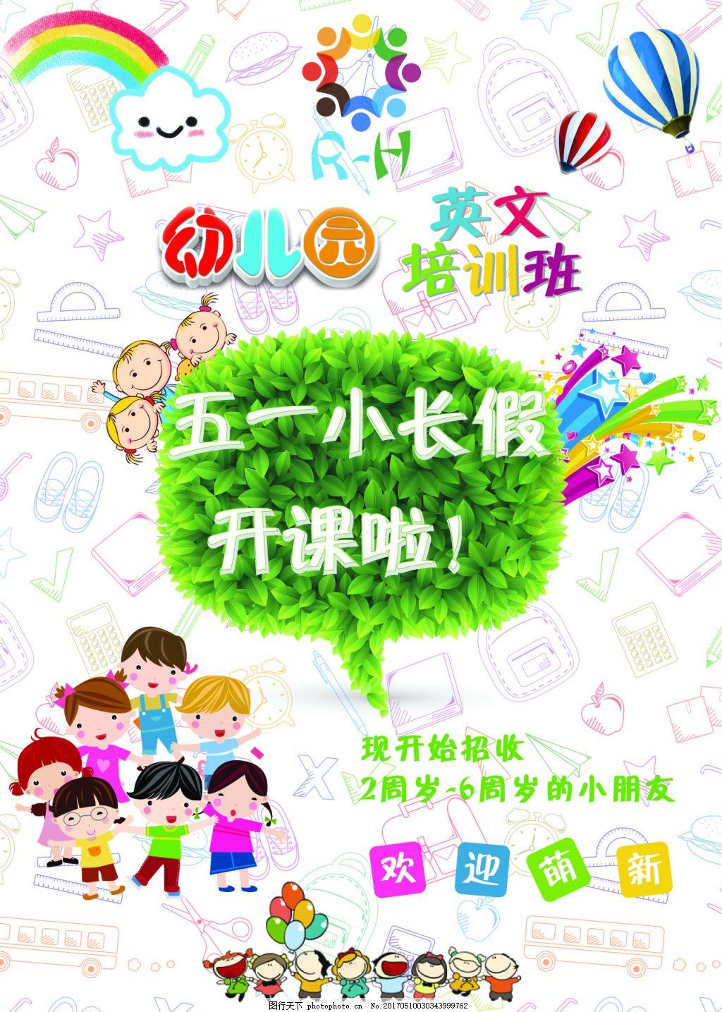 幼儿园五一英语培训班宣传单