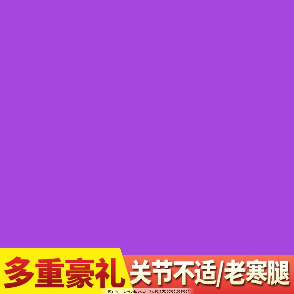 紫色背景主图标签淘宝电商直通车