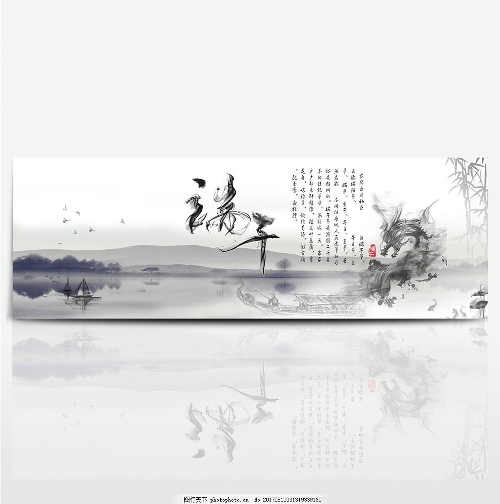 端午节 中国风 主题 水墨画 海报 banner 背景      psd分层素材 舟图片