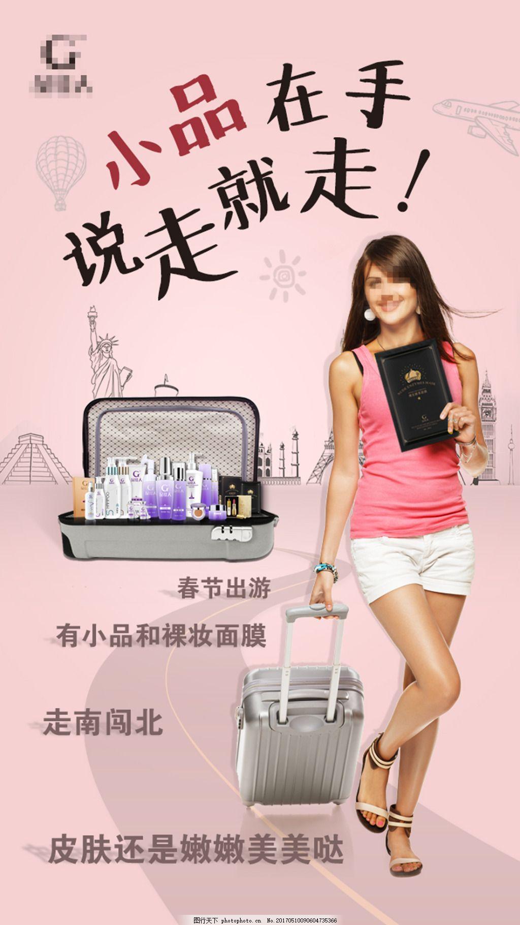 淘宝电商微商化妆品护肤品大气招代理海报 化妆品海报 粉色 黑色