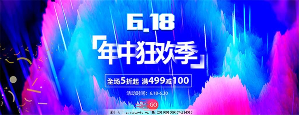 618年中狂欢季 天猫活动海报 淘宝活动海报 炫彩海报背景