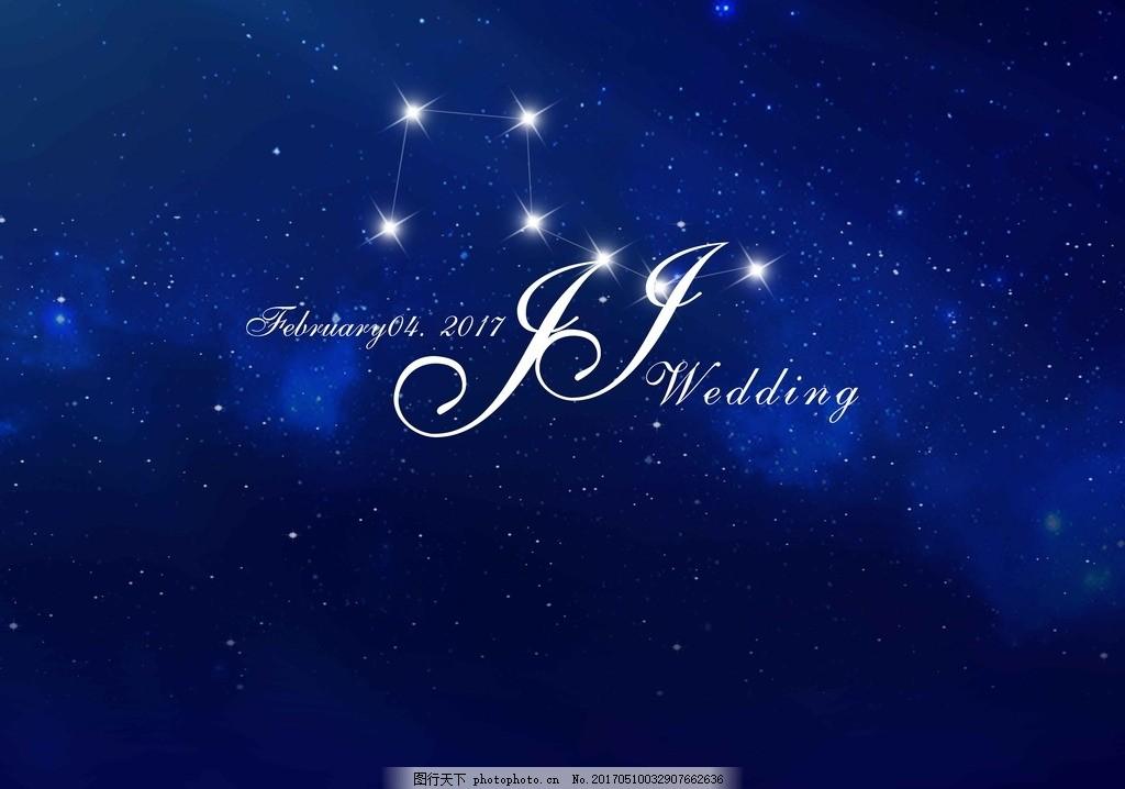 蓝色星空主题海报 蓝色 星空 婚礼 意境区 欧式 海报 设计 主题 设计