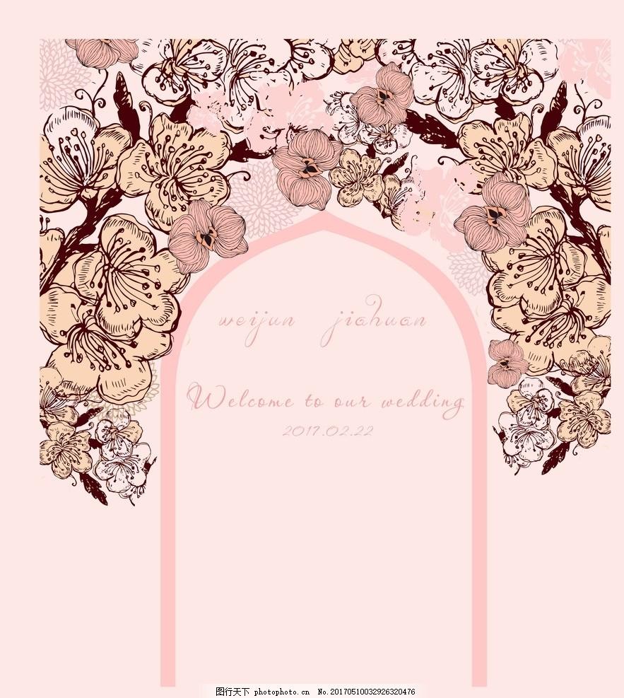 粉色婚礼仪式区 粉色 婚礼 意境区 花瓣拱门 欧式 暗纹 海报 设计