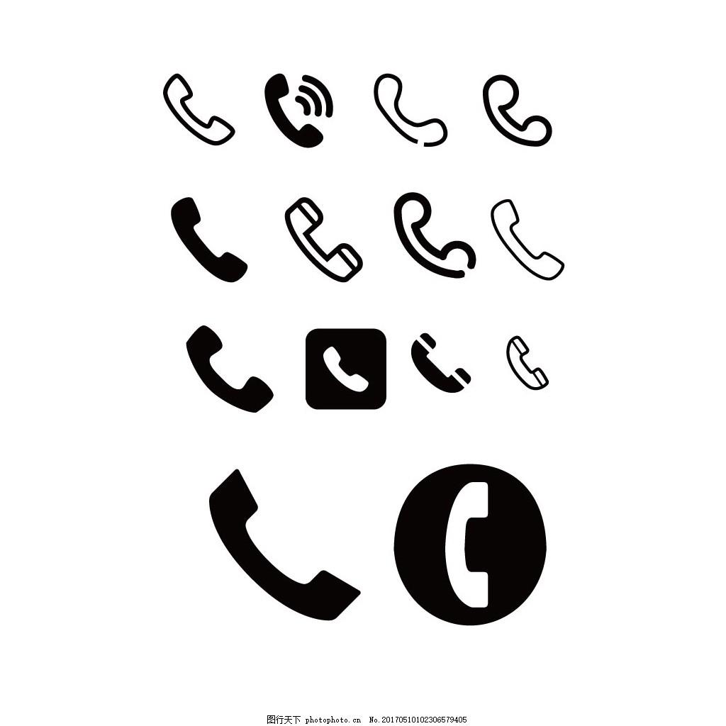 电话图标 矢量图 手机 座机 分机 响铃