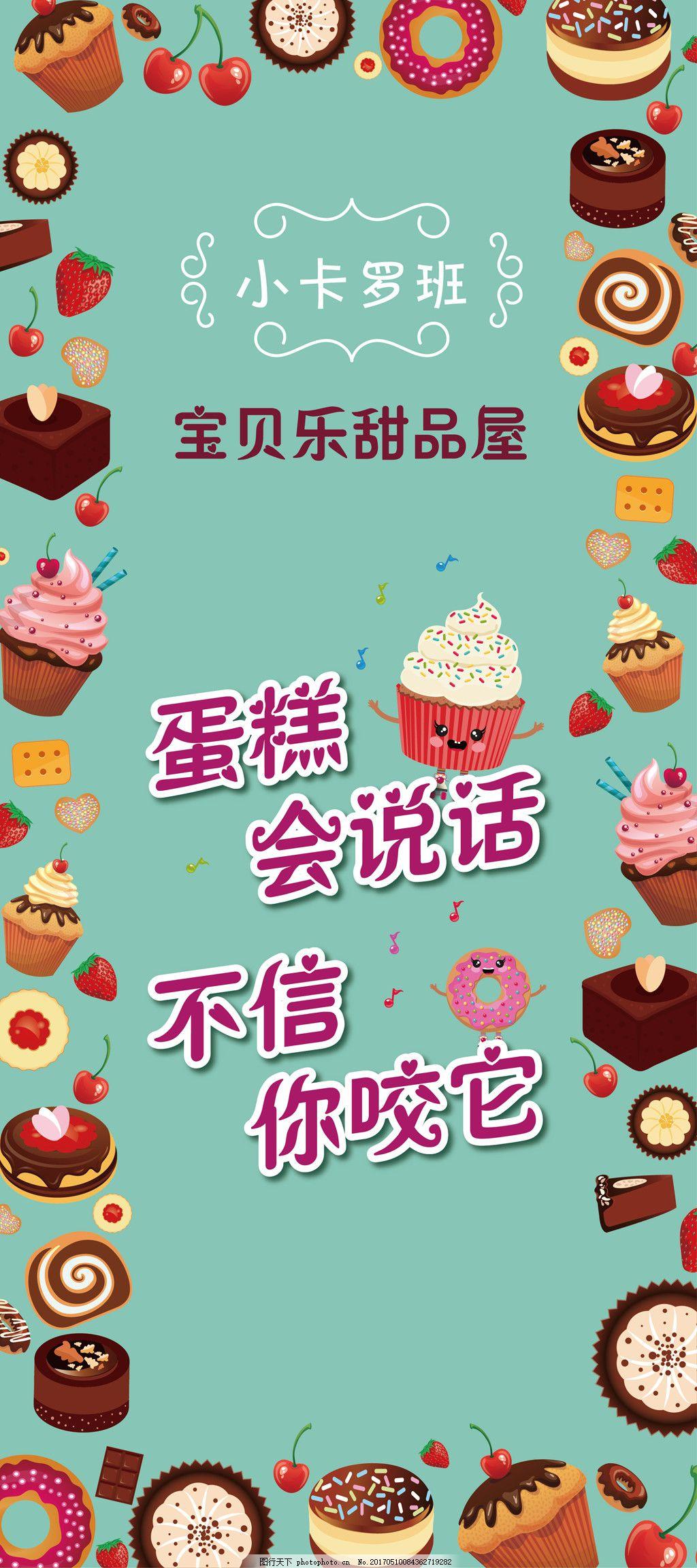 幼儿园甜品活动展板 甜品矢量图 蛋糕巧克力 幼儿园活动 幼儿园主题