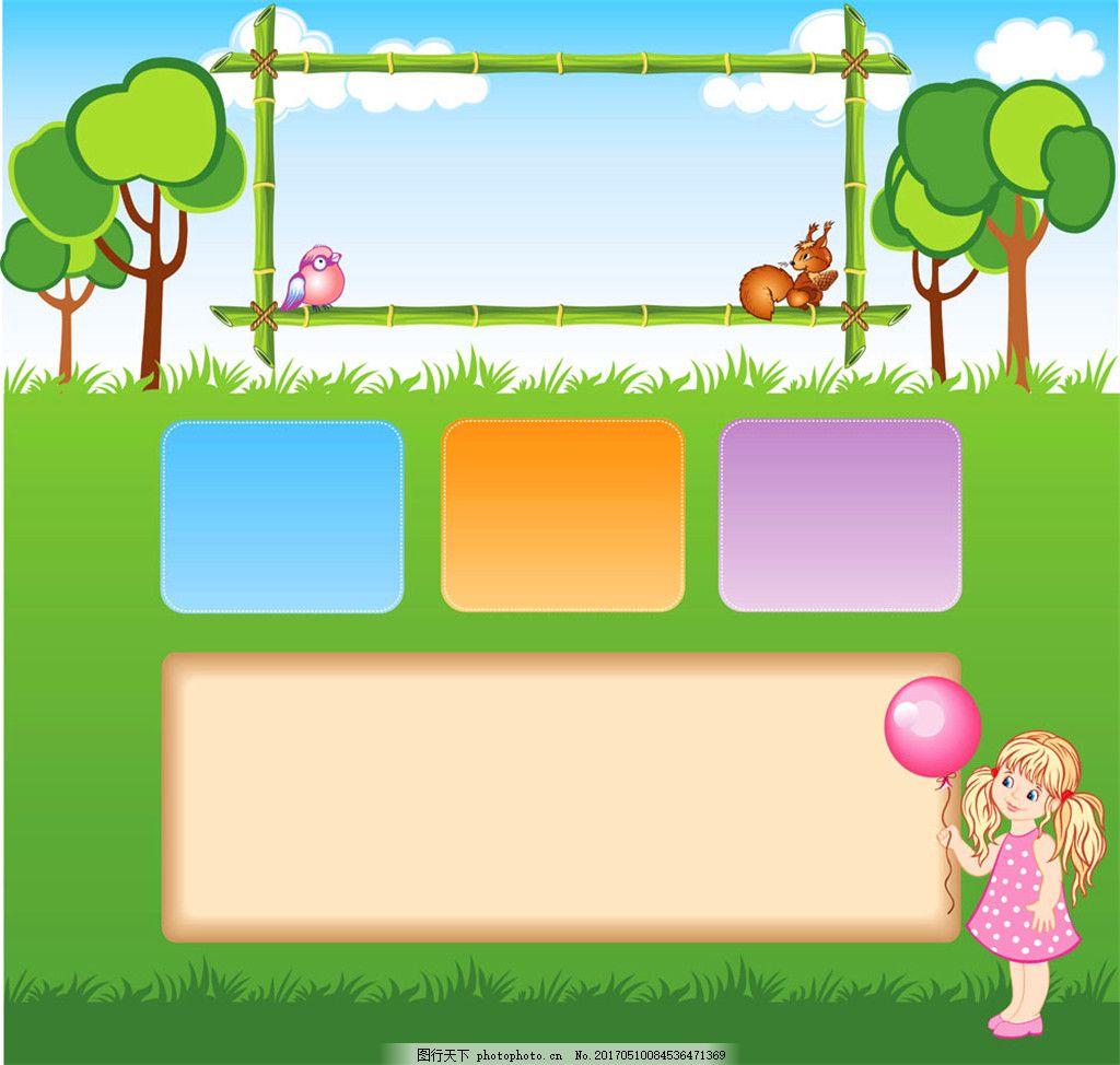 草地动物小女孩展板图片