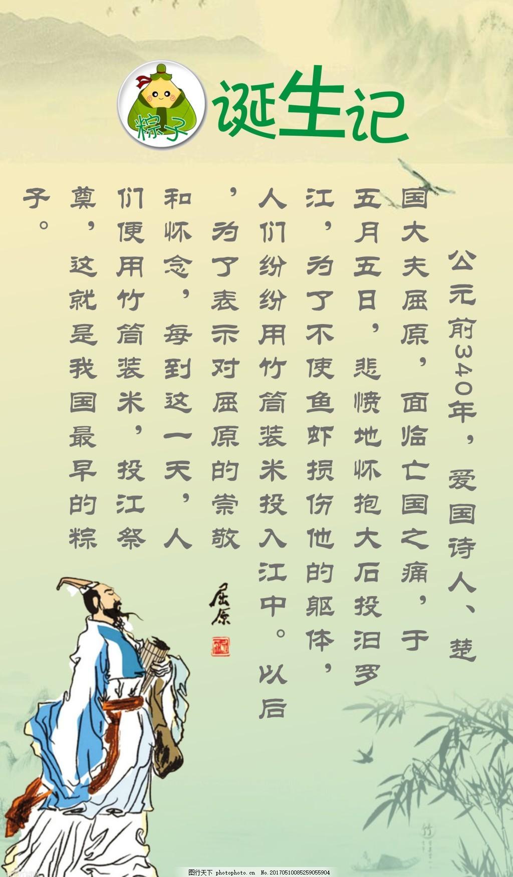 端午节公益海报 古风 屈原 粽子