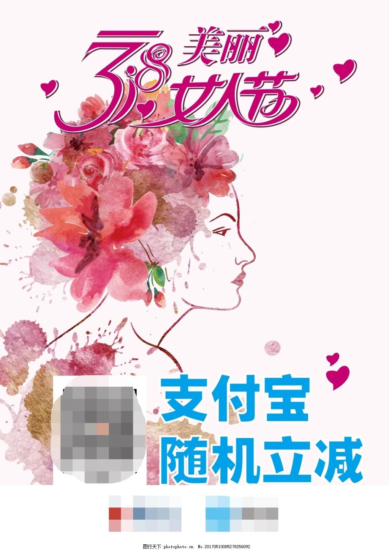手绘女人 支付宝随机立减活动 粉红色背景 美丽女人节字体
