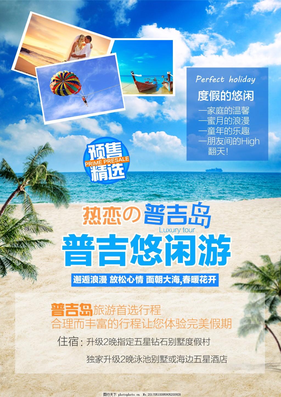 普吉岛海报 泰国 旅游 旅行 海边 沙滩 拖伞 悠闲旅游