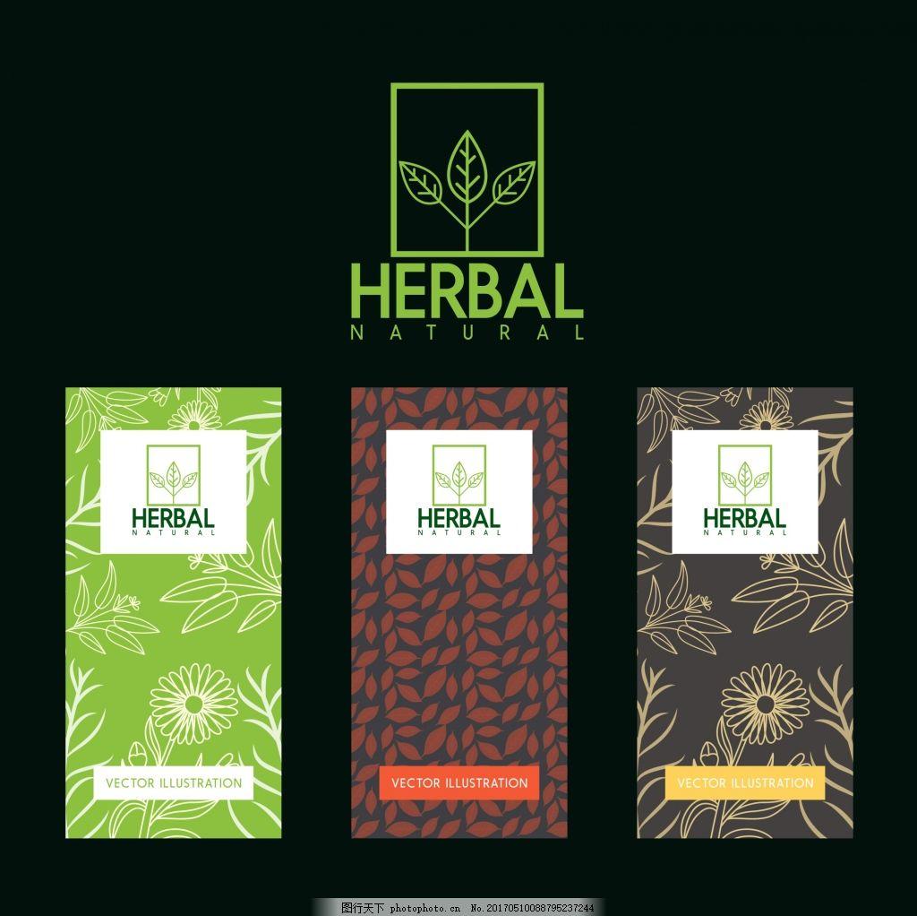 清新手绘植物茶包装 茶叶 茶叶包装 茶叶标志 茶标志 唯美 手绘花纹